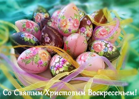 Со Святым Христовым Воскресеньем!